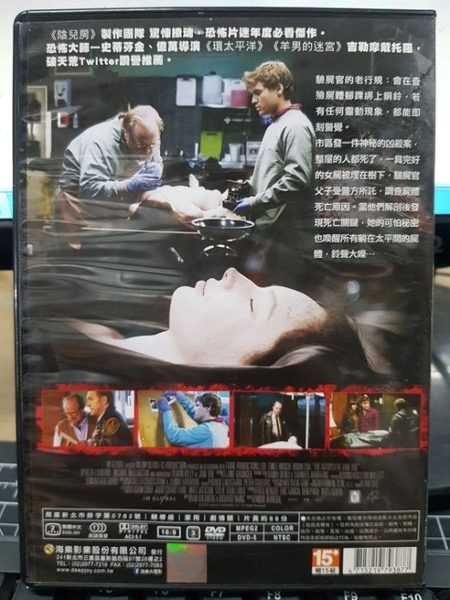 挖寶二手片-P53-035-正版DVD-電影【驗屍官】陰兒房製作團隊*多倫多影展觀眾票選恐怖片NO.1(直購價)