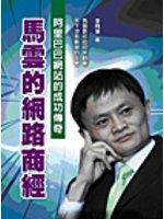 二手書《馬雲的網路商經:阿里巴巴網站的成功傳奇-中國商經01》 R2Y ISBN:9866498697
