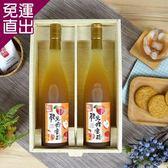 醋桶子 健康果醋禮盒-蘋果蜂蜜醋600mlx2 /組【免運直出】