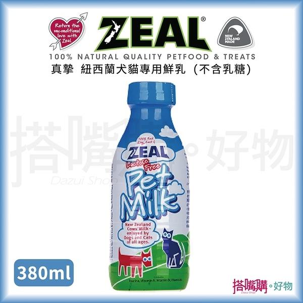 ZEAL真致『紐西蘭犬貓專用鮮乳 (不含乳糖)』380ml搭嘴購】