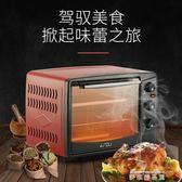 烤箱家用 烘焙 蛋糕 多功能 全自動 電烤箱家用 大容量32升 220V YYP  麥琪精品屋