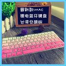 臺灣文蘋果筆記本倉頡版macbook pro air鍵盤保護膜 臺文繁體