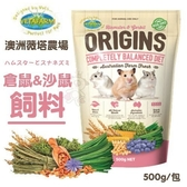 *KING WANG*澳洲VETAFARM薇塔農場《倉鼠&沙鼠飼料》500g/包 玉米、小麥、大豆、豐富維生素及礦物質