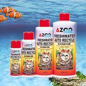 AZOO 淡水免換水活菌 120ml