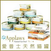 *WANG*【6罐組】英國Applaws-愛普士優質天然貓罐156g