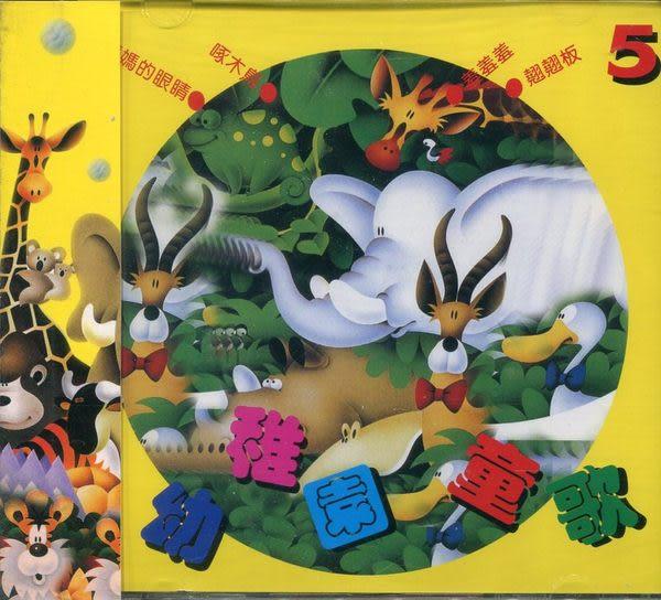 幼稚園童歌 精選集 5 CD (音樂影片購)