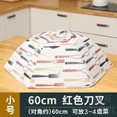 防塵保溫菜罩飯菜餐桌飯罩神器家用蓋菜罩折疊加厚罩子【極簡生活】