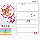 熱銷推薦【longder龍德】電腦標籤紙 12格 LD-864-W-B 白色 1000張 影印 雷射 貼紙