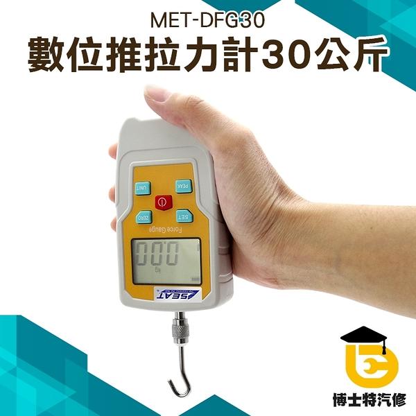 按壓拉壓推拉力計 數顯測力計 彈簧測力計 測試儀 拉力試驗機 壓力表 MET-DFG30 博士特汽修