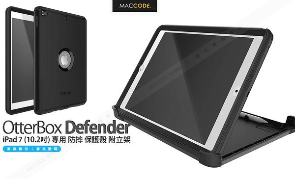 原廠正品 OtterBox Defender iPad 8 / 7 (10.2吋) 專用 防摔 保護殼 附立架