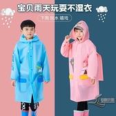 兒童雨衣男童大童女孩幼稚園小學生帶書包位上學防水全身雨披套裝【邻家小鎮】