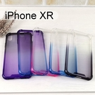 四角強化漸層防摔軟殼 iPhone XR (6.1吋)