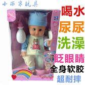 智能嬰兒仿真眨眼洋娃娃會說話的喝水尿尿女孩過家家WY《端午節好康88折》