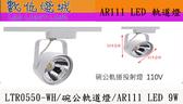 數位燈城 LED-Light-Link【LTR0550-WH *LED 碗公軌道投射燈-白色】