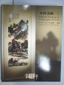【書寶二手書T7/收藏_PBB】誠軒2018秋季拍賣會_中國書畫(二)_2018/11/19