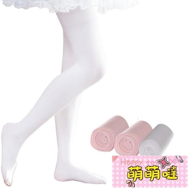 兒童舞蹈襪春秋薄款連褲襪女童夏季練功跳舞專用打底褲白色絲襪子【萌萌噠】
