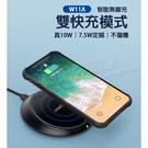 【贈QC3.0充電頭+傳輸線】HANG W11A 無線充電 智能無線充 雙快充模式/支援10W無線充電器/檢驗合格-ZW