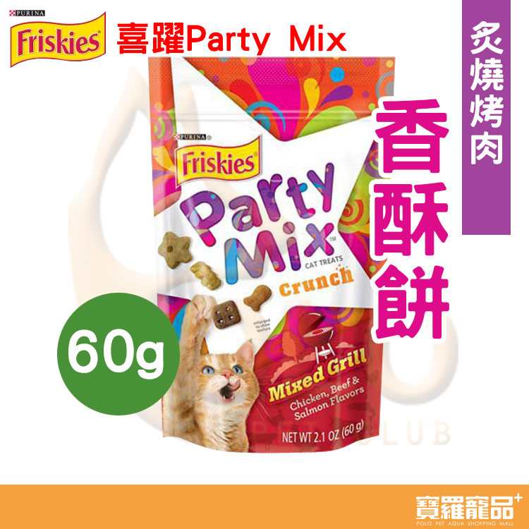 Party Mix 60g Friskies Mixed Grill P0127126597396