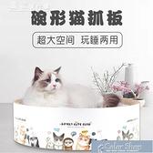 貓抓板貓抓板貓咪磨爪器瓦楞紙貓窩貓咪抓墊多功能耐磨寵物貓盆玩具用品YYP 快速出貨