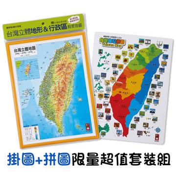台灣立體地形&行政區教育掛圖 1+1限量超值套裝組 贈台灣地理拼圖 台灣立體地圖
