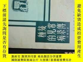 二手書博民逛書店罕見幾種常見的傳染病-1951年勞動出版社初版Y6830