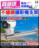 監視器支架 不鏽鋼支架 戶外防水 多角度旋轉 攝影機大支架 海邊 澎湖 金門 專用 台灣安防