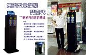 錢進得來 八合一 豪華級雙座式兌幣機-促銷價39800 兌幣機 換幣機 生財工具 無人商店  自助洗