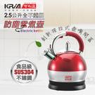 ^聖家^KRIA可利亞 2.5公升全不鏽鋼防塵電煮壺 KR-396R【全館刷卡分期+免運費】