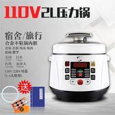 110V伏電飯鍋煲出國美國日本加拿大台灣電壓力鍋小家電2L電飯高壓鍋煲 雙11購物節必選