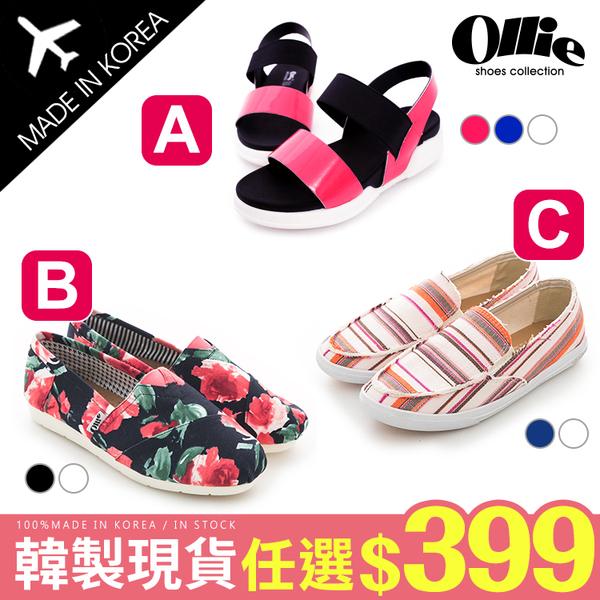 [現貨] 韓國Ollie 正韓製 夏日限定涼鞋懶人鞋 三款任選 振興價只要399元(免運)