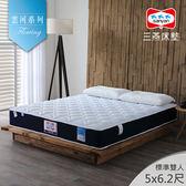 山河戀 Riverbend / 5x6.2 / 入門款獨立筒彈簧床 / 雲河系列 / 三燕床墊