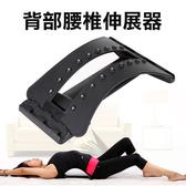 背部伸展器 腰椎伸展器 一入 18粒磁石 拉筋放鬆 三段式可調整【PQ 美妝】
