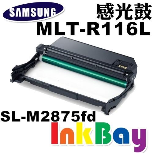 SAMSUNG MLT-R116L 相容感光滾筒一支【適用】SL-M2875FD