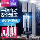 氣泡水機 蘇打水機奶茶店商用氣泡水機便攜式家用自制飲料汽水氣泡機 非凡小鋪 JD