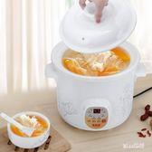 電燉鍋 白瓷全自動煲湯熬煮粥鍋陶瓷燉盅  BQ1294『miss洛羽』