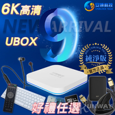 安博盒子 UBOX9 純淨版 台灣版 6K畫質 旗艦 智慧電視盒 數位電視 機上盒 電視盒子 一年保固