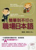 (二手書)簡單到不行の職場日本語