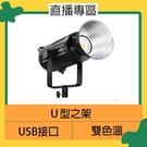 GODOX 神牛 SZ200BI 200W 可變焦 雙色溫 LED 攝影燈(SZ200 BI,公司貨) 直播 遠距教學 視訊