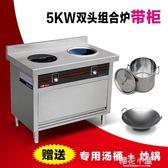 海為5KW商用電磁爐多雙頭嵌入臺式5000w酒店食堂平凹大功率電磁爐QM『櫻花小屋』
