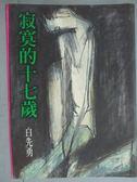【書寶二手書T7/一般小說_KOE】寂寞的十七歲_白先勇, 楊家興