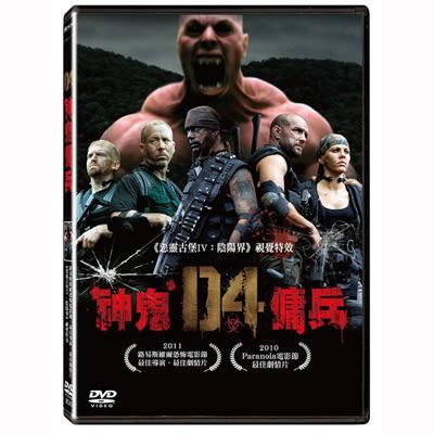 D4神鬼傭兵DVD