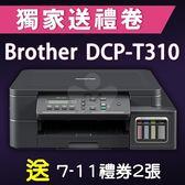【獨家加碼送200元7-11禮券】Brother DCP-T310 原廠大連供印表機 /適用 BTD60 BK/BT5000 C/BT5000 M/BT5000 Y