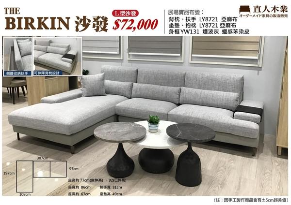 日本直人木業-BIRKIN系列 設計師款訂製沙發(L型)