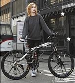 快速出貨 折疊山地自行車變速跑車成人越野車公路賽車男女學生青少年單車  【快速出貨】YXS