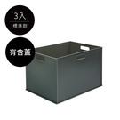 收納盒 含蓋 收納整理箱 置物箱 【F0097-A】果凍系列整理收納盒(標準款/兩色)3入含蓋 ac 收納專科