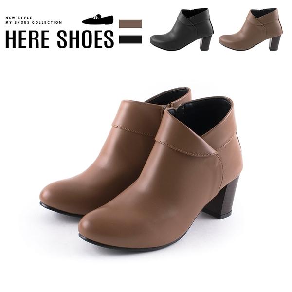 [Here Shoes] MIT台灣製 6cm短靴 率性百搭反折造型 筒高9.5CM皮革尖頭側拉鍊粗跟靴-KW6895