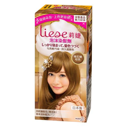 Liese莉婕泡沫染髮劑-棉花糖棕色【康是美】