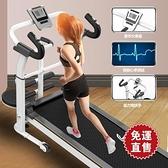 跑步機家用迷你機械小型宿舍走步機靜音折疊加長減肥簡易健身器材   【快速出貨】