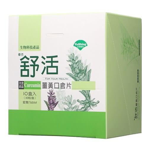 優杏~舒活薑黃口含片30粒X10盒/入