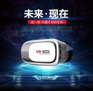 【SZ】VR BOX 第三代 虛擬實境眼鏡 IMAX 360度全景 身歷其境 虛擬3D立體眼鏡 虛擬實境